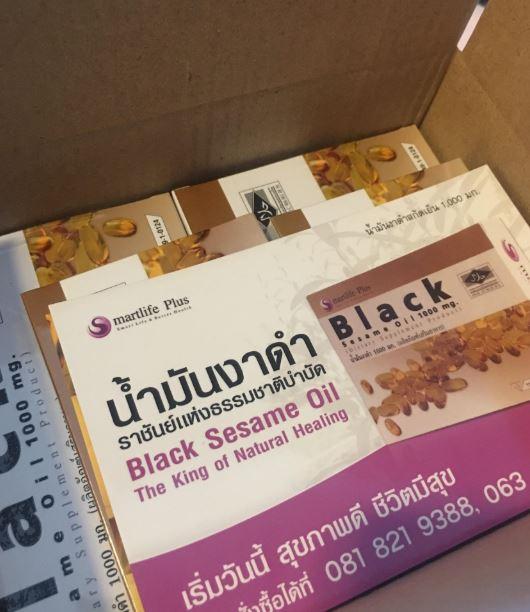 น้ำมันงาดำสกัดเย็น 2 กล่องใหญ่